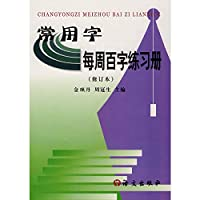 characters commonly used in every hundred words workbooks(Chinese Edition)