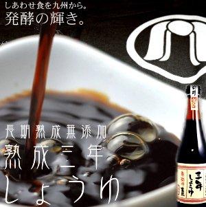 卑弥呼醤院卑弥呼熟成三年醤油720ml