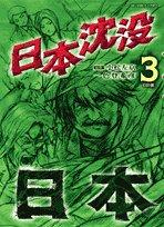 日本沈没 3 D計画 (ビッグコミックス)