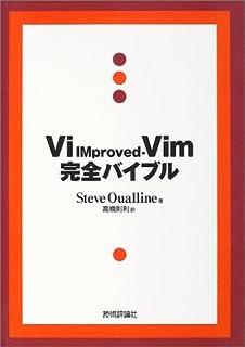 ViIMproved‐Vim完全バイブル