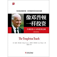 Like. like Templeton Investments - Father global investment investment law(Chinese Edition)