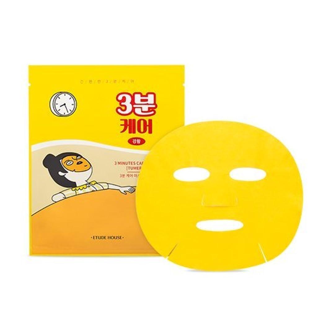 の頭の上鍔処方するエチュードハウス 3分ケア マスク[ ウコン ] 5枚/ETUDE HOUSE 3 Minutes Care Mask [TUMERIC] 23g*5EA