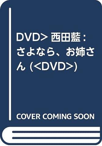 DVD>西田藍:さよなら、お姉さん (<DVD>)