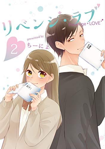 リベンジ・ラブ 2 (LINEコミックス)_0