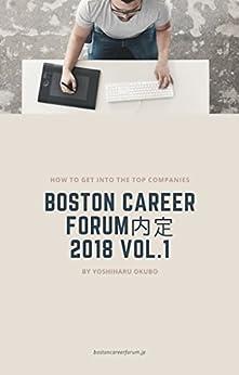 [大久保義春]の就活フォーラム内定2018 トップ企業への内定 Vol.1 ボストンキャリアフォーラム内定