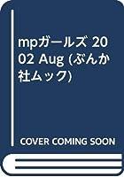 mpガールズ 2002 Aug (ぶんか社ムック)