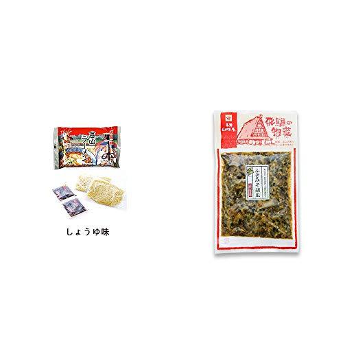 [2点セット] 飛騨高山ラーメン[生麺・スープ付 (しょうゆ味)]・飛騨山味屋 ふきみそ胡瓜(120g)