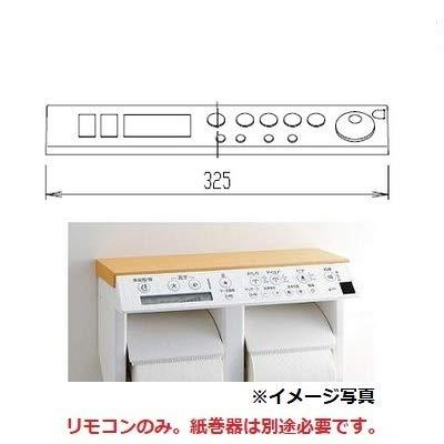 [354-1251-SET]LIXIL/INAX シャワートイレ用リモコン サティス DV-315用 インテリアリモコン