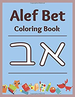 Best alef bet coloring pages Reviews