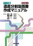〔改訂版〕ケース別 遺産分割協議書作成マニュアル