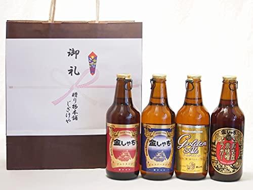 贈り物クラフトビール4本セット(アルト ピルスナー ゴールデンエール 名古屋赤味噌ラガー) 330ml×4本