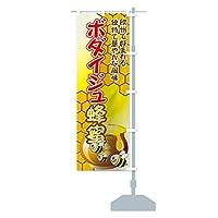 ボダイジュ蜂蜜 のぼり旗 サイズ選べます(ショート60x150cm 右チチ)