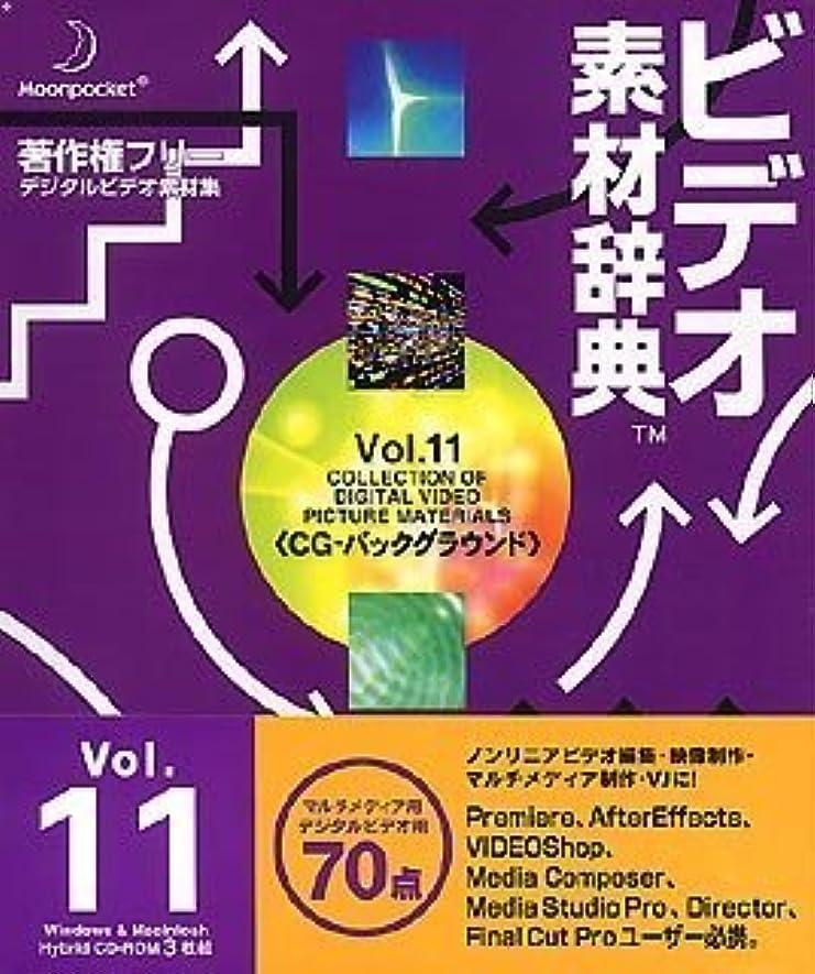 磨かれた維持博物館ビデオ素材辞典 Vol.11 CG-バックグラウンド