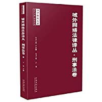 Translations of extraterritorial criminal law legal network volumes(Chinese Edition)