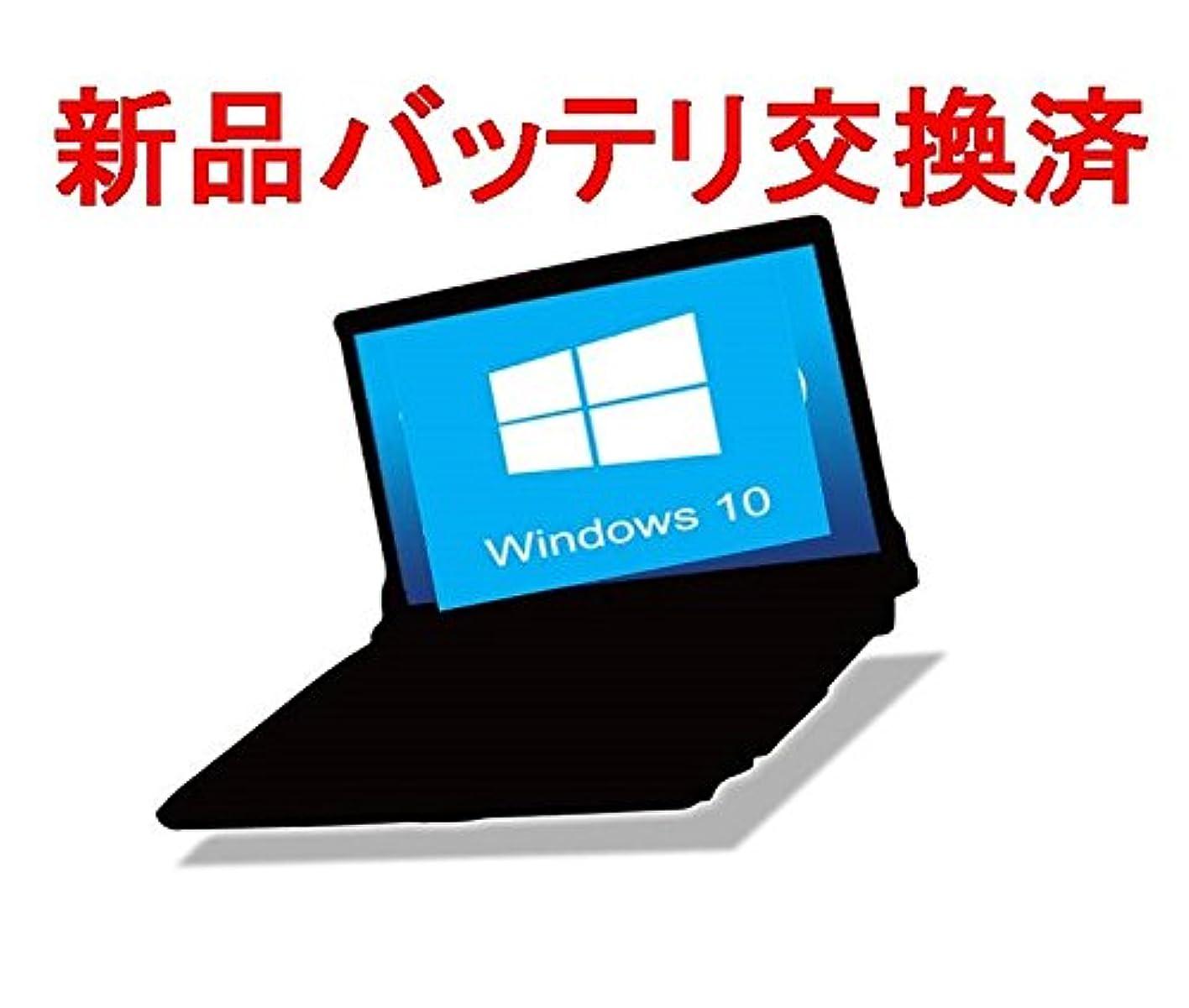牧草地仕様視力新品バッテリー交換済み/初期設定済★即使用可能/高速 Corei3 CPU搭載/Windows 10 搭載/最新Office2016セット付き/無線Wi-Fi付き/「HDD 320GB」/メモリ4GB/ 中古ノートパソコン