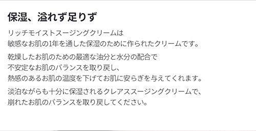 『【クレアス】リッチモイストスージングクリーム(60ml) 韓国コスメ・水分クリーム・保湿クリーム・スージングクリーム・保湿ケア・乾燥肌・乾燥対策 [dear,klairs]Rich Moist Soothing Cream 60ml [並行輸入品]』の2枚目の画像