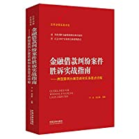 Financial disputes in favor of the borrower combat Guide - a typical case investigators explain ideas and practical points(Chinese Edition)