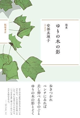 歌集『ゆりの木の影』の詳細を見る