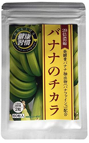 バナナのチカラ(60粒/30日分) 発酵青バナナから抽出した「バナファイン」とバイオジェノミクス「BG・21菌発酵物粉末」を配合したサプリメント