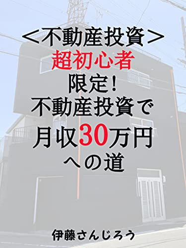 <不動産投資>超初心者限定!不動産投資で月収30万円への道