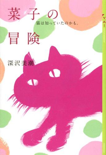 菜子の冒険 猫は知っていたのかも。 (YA!ENTERTAINMENT) (YA! ENTERTAINMENT)
