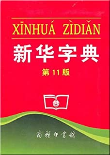 Xinhua Dictionary, 11th Edition (Chinese Edition) (Chinese) Paperback