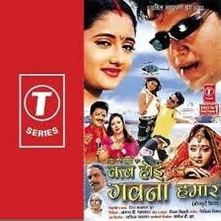 Kab Hoii Gawna Hamaarr (Bhojpuri Film) Udit Narayan Jha Present