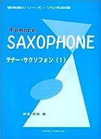 管楽器シリーズ ソロ名曲選 テナーサクソフォン <1> (管楽器シリーズ・ソロ名曲選)