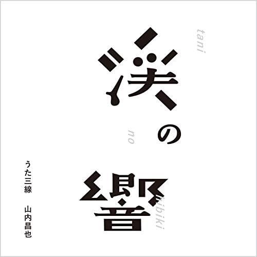 Masaya Yamauchi