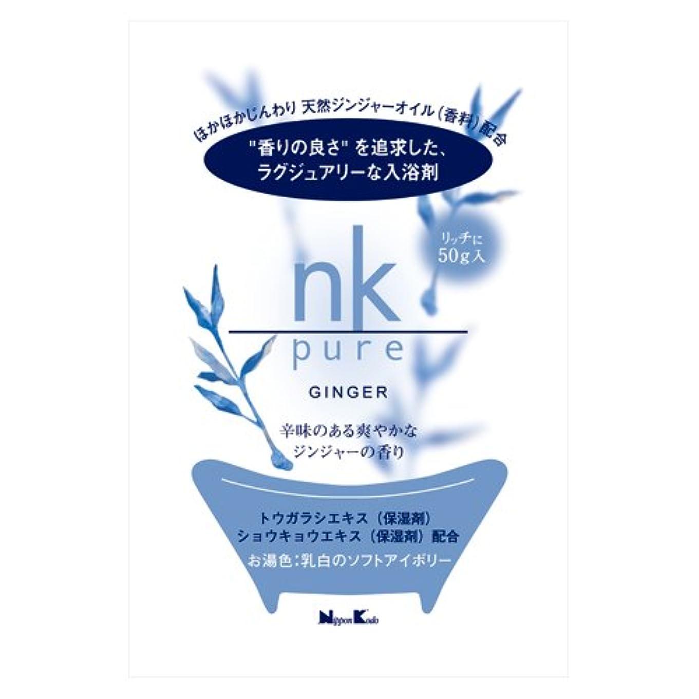 章母音氷【X10個セット】 nk pure 入浴剤 ジンジャー 50g