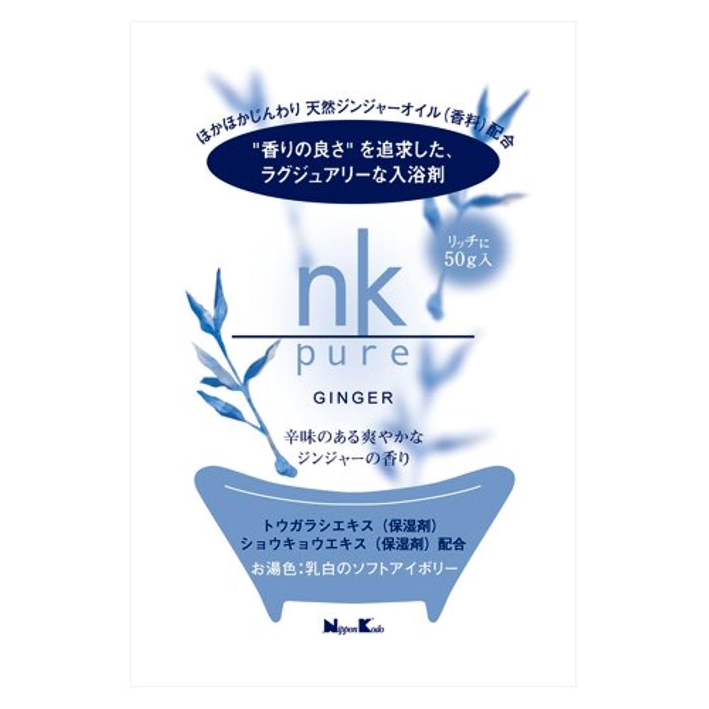 サークル滞在感情の【X10個セット】 nk pure 入浴剤 ジンジャー 50g