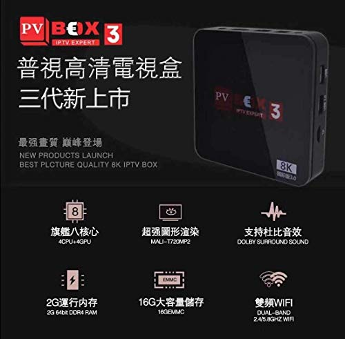 PVBox3 TV BOX PVBox3 Chinese Hongkong Taiwan China HK Cantonese TV Box unblock Oversea Version PV Box PVBOX 普視 中文电视盒 中港台/成人频道