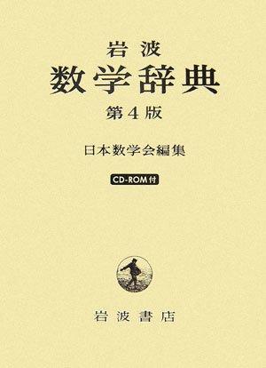 岩波数学辞典