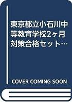 東京都立小石川中等教育学校2ヶ月対策合格セット問題集(15冊)