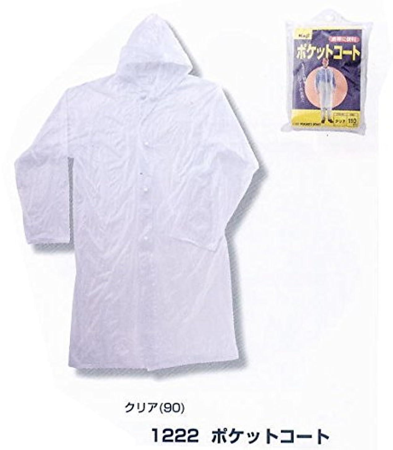 ダム快適愛【カジメイク】Kajimeiku 1222 ポケットコート ポケットレインコート 120cm