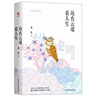 Seeing the Life On the Cloud (Classic Essays by Xiao Qian)(Hardcover) (Chinese Edition)
