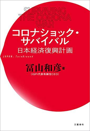 [冨山 和彦]のコロナショック・サバイバル 日本経済復興計画 (文春e-book)
