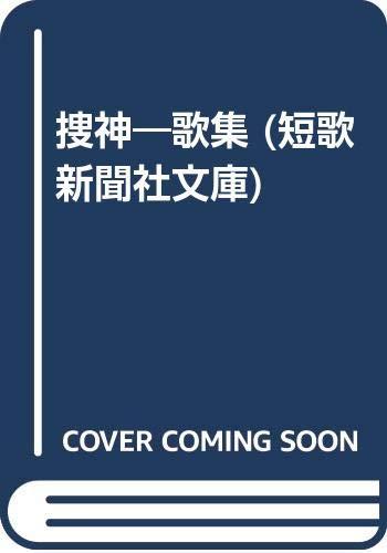 捜神―歌集 (短歌新聞社文庫)