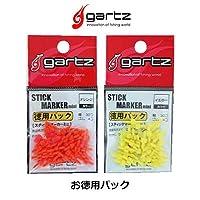 ガルツ スティックマーカー ミニ 徳用パック ウキストッパー (イエロー/スティックマーカーミニ徳用)