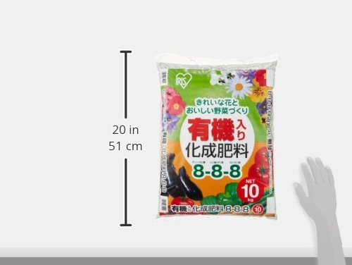 アイリスオーヤマ 有機入り化成肥料 8-8-8 10kg YKH810_156