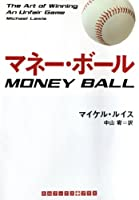 マネー・ボール (RHブックス・プラス)