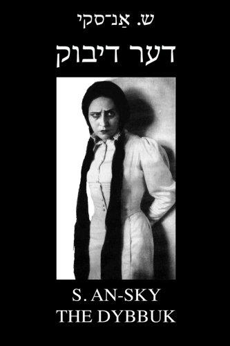 The Dybbuk (Between Two Worlds): Bilingual Yiddish-English Edition