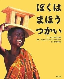 ぼくはまほうつかい (アジア・アフリカ絵本シリーズ アフリカ)
