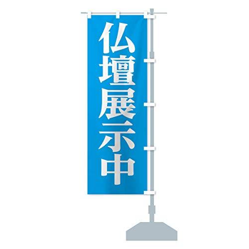 仏壇展示中 のぼり旗 サイズ選べます(コンパクト45x150cm 右チチ)