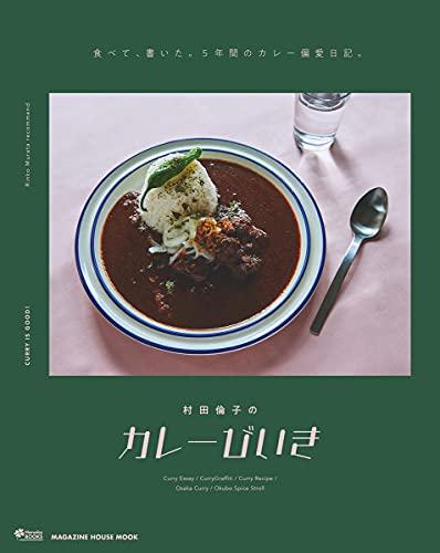 村田倫子のカレーびいき (マガジンハウスムック Hanako BOOKS)