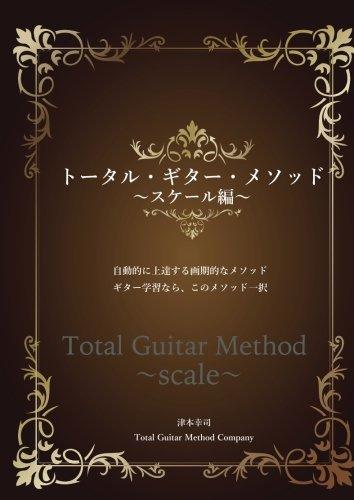 トータル・ギター・メソッド〜スケール編〜 (MyISBN - デザインエッグ社)