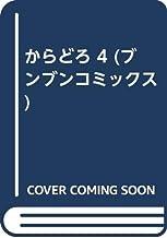 からどろ 4 (ブンブンコミックス)