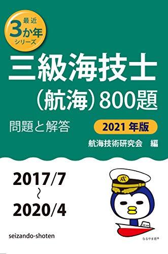 三級海技士(航海)800題 問題と解答【2021年版】