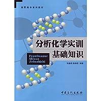 Analytical Chemistry Training Basics(Chinese Edition)