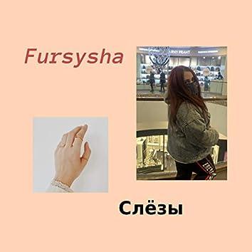 Fursysha-слёзы